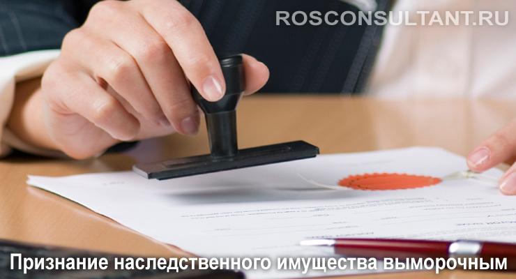 признание права собственности на выморочное имущество в судебном пор¤дке - фото 5