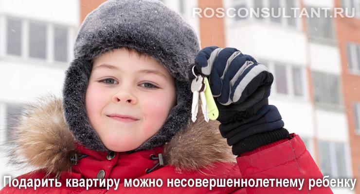 устроившись Обмен долями с несовершеннолетним ребенком забыл усталости