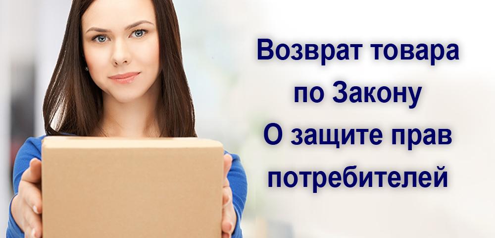права потребителя при возврате