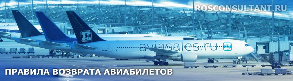 Сколько теряешь при возврате билета на самолет авиабилеты москва симферополь туда и обратно дешево