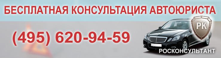 Бесплатная консультация автоюриста в Москве по телефону