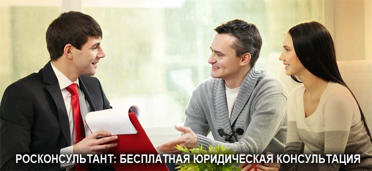 преимущества консультаций юриста